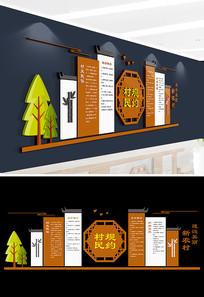 社区农村村规民约文化墙模板