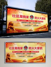 社区消防安全宣传展板