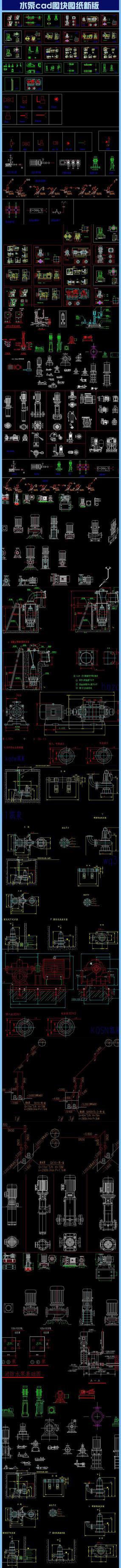 水泵cad图块图纸水利机电 dwg