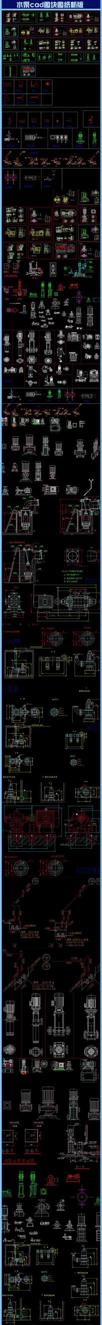 水泵cad图块图纸水利机电