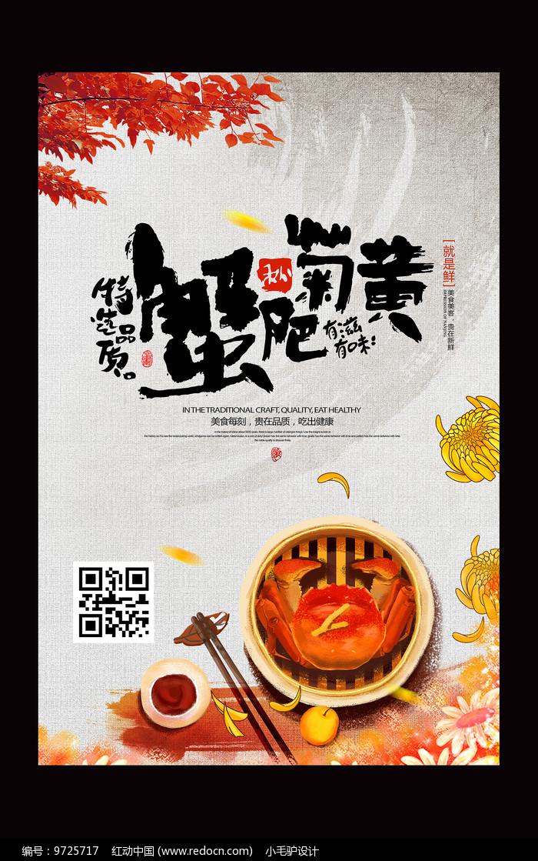 水墨中国风大闸蟹海报图片