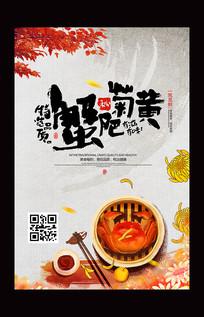 水墨中国风大闸蟹海报