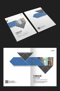 现代蓝灰方块画册封面