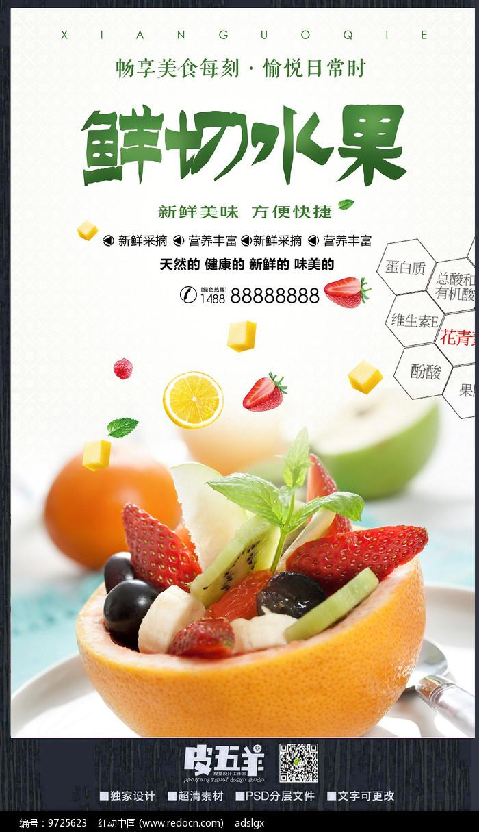 鲜切水果促销海报图片
