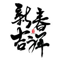新春吉祥矢量书法字体素材