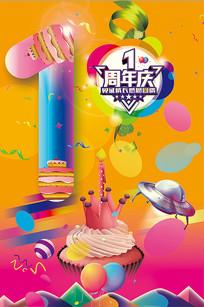 喜庆周年庆海报