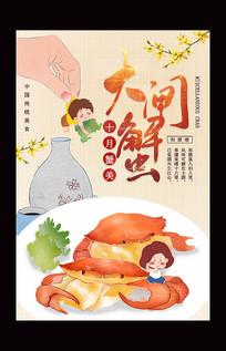 中国传统美食大闸蟹海报