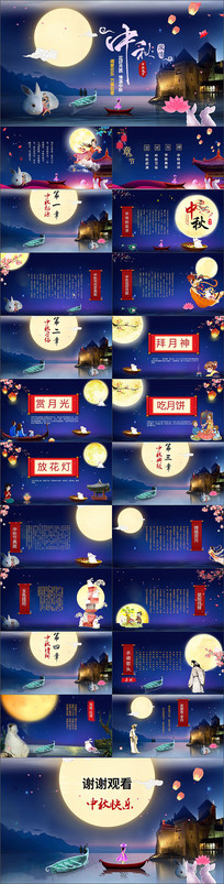 中国风传统节日中秋节PPT