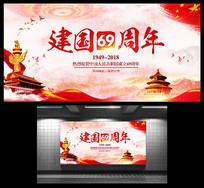 中国风国庆节建国69周年庆背景