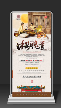 中国风中秋节促销活动展架