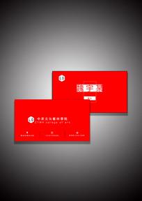中国红名片