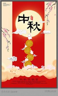 中国红中秋节海报