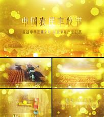 中国农民丰收节AE模板