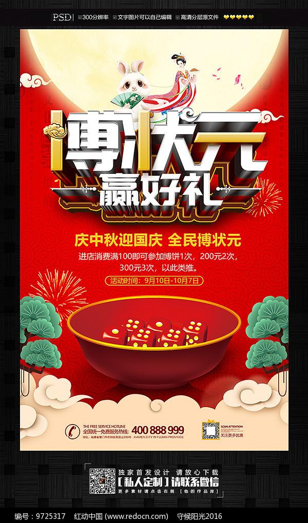 中秋国庆博饼宣传海报图片