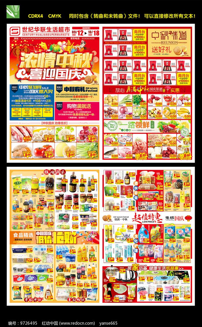 中秋国庆超市DM宣传单图片