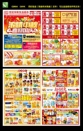 中秋国庆超市DM宣传单