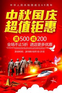 中秋国庆节促销海报