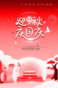 中秋国庆清新海报