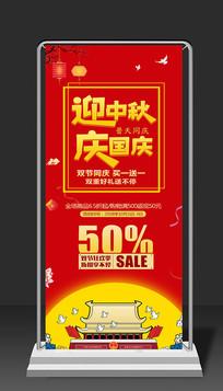 中秋国庆双节活动促销展架