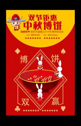 中秋节博饼活动宣传海报
