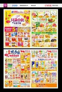 中秋节超市DM单