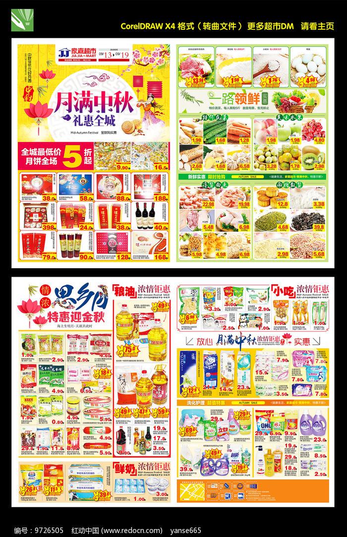 中秋节超市促销DM宣传单图片