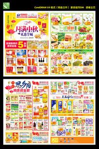 中秋节超市促销DM宣传单