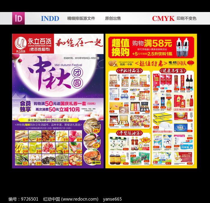 中秋节团圆超市DM单图片