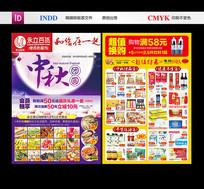 中秋节团圆超市DM单