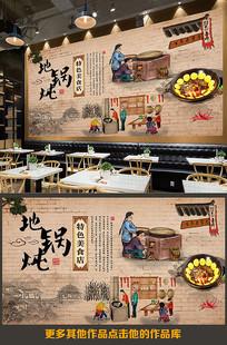 中式复古乡村地锅炖背景墙