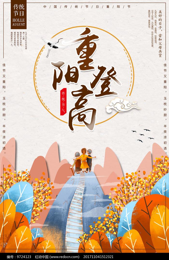 重阳节登高节日海报图片