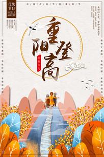 重阳节登高节日海报