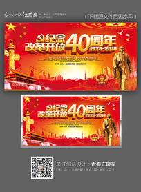 大气改革开放40周年宣传展板