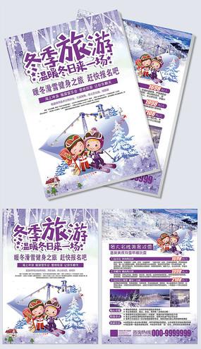 冬季旅游暖冬健身之旅宣传单
