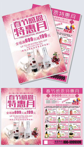 化妆品春节感恩特惠月宣传单