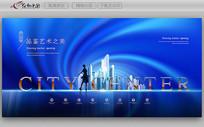 蓝色创意大气地产广告