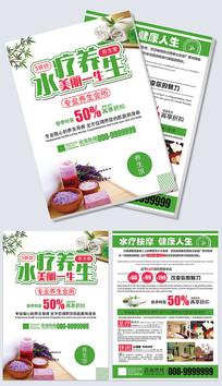 绿色健康水疗养生宣传单