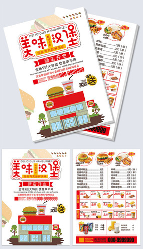美味汉堡店开业宣传单