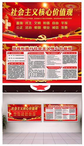 社会主义核心价值观灯箱 PSD