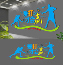 时尚羽毛球活动室校园文化墙