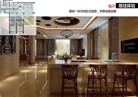 现代中式开放式客厅餐厅