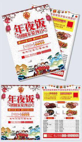 中餐厅年夜饭火热预订宣传单