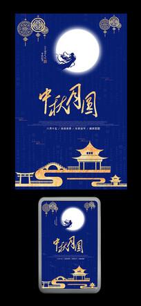 中古风简约中秋宣传海报