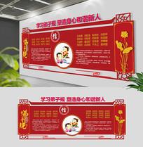 中式弟子规文化墙