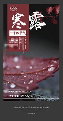 24节气寒露宣传海报设计
