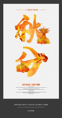 24节气秋分宣传海报设计