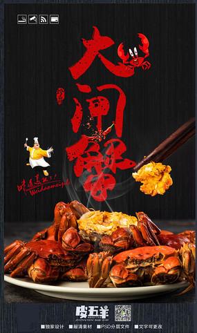 创意大闸蟹宣传海报