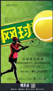 创意网球宣传海报