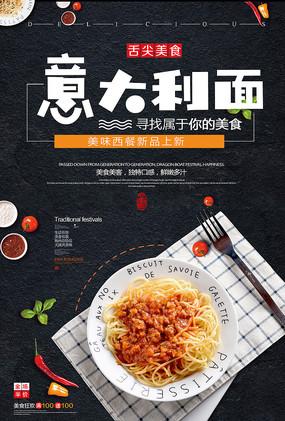创意意大利面美食海报
