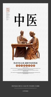 传统中医宣传海报设计